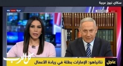 نتياهو بلقاء لسكاي نيوز عربية - أبو ظبي