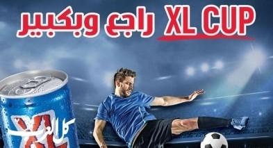 دوري XL CUP راجع وبكبير