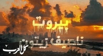 "النجم ناصيف زيتون يناجي ""بيروت"""