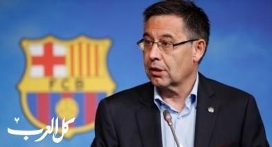 رئيس برشلونة قد يقدّم إستقالته!
