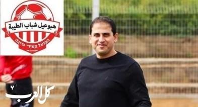 الطيبة| تسليم الأمور الإدارية إلى المدرب عبد الرحمن