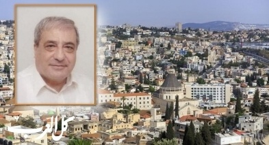 الناصرة: د. شحادة لطف حاج بذمة الله
