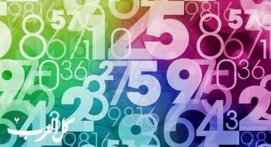تعرّفوا معنا على واحدة من عجائب الأرقام