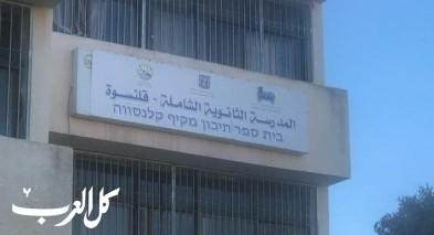 اغلاق مدرسة قلنسوة الشاملة وقرار بالتعليم عن بعد