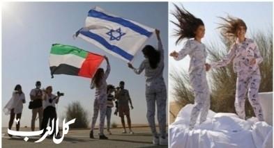 صور| ماركة إسرائيلية تصور دعايتها في دبي