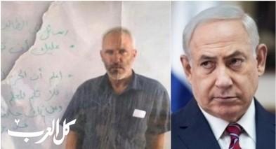 نتنياهو: أعتذر من عائلة القيعان
