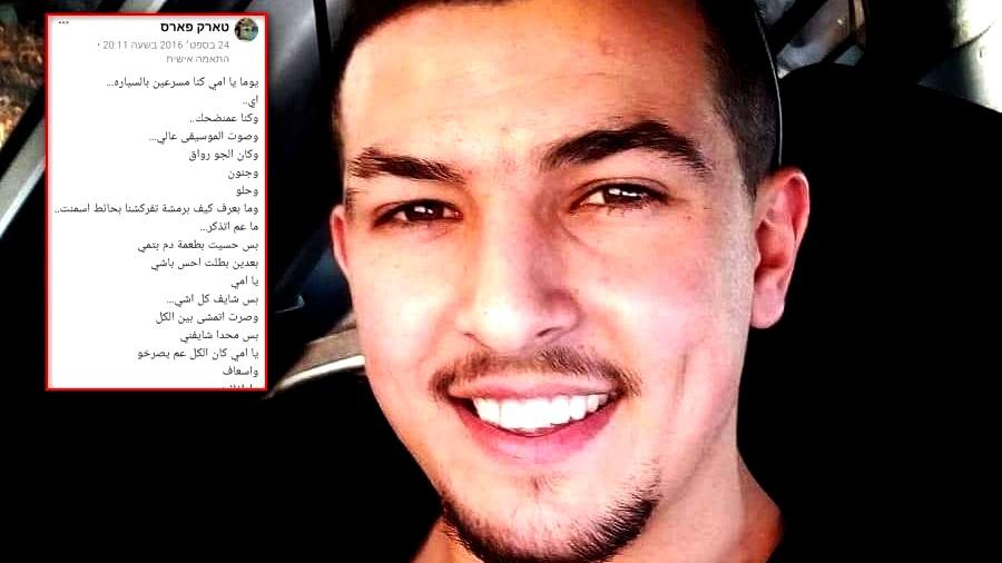 بيت جن: طارق فارس هو ضحية حادث الطرق