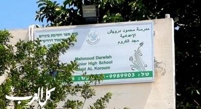 مجد الكروم: اصابة معلمة مدرسة بكورونا