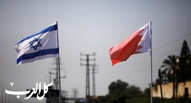 البحرين الغت مقاطعتها مع اسرائيل منذ 15 عامًا