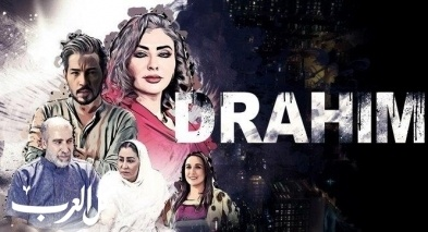 مشاهدة فيلم دراهم HD انتاج 2019