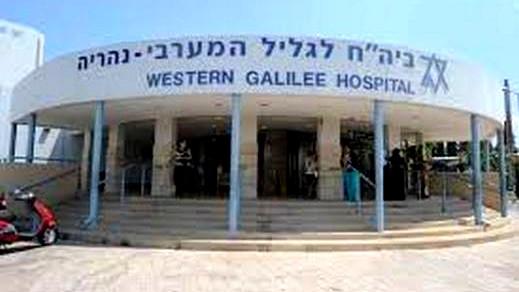 مستشفى الجليل: 88 مصابًا يتلقون العلاج