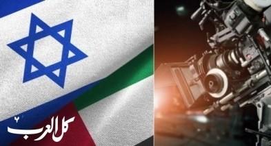 اسرائيل والامارات توقعان اتفاقية بمجال السينما
