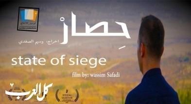 فيلم حصار يتألق بمهرجان غوتنبرغ في السويد