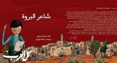 المجلس الدولي لكتب اليافعين يختار قصة شاعر البروة