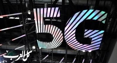الشبكة الخلوية 5G تبدأ العمل في إسرائيل