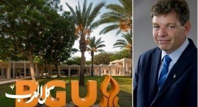 جامعة بن غوريون تفتتح العام الدارسي عن بُعد