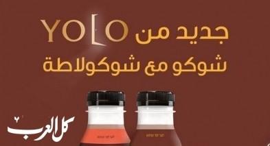 YOLO: مشروب حليب مع الشوكولاطة