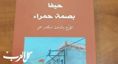 حيفا بصمة حمراء بقلم: شاكر فريد حسن