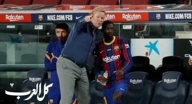 مدرب برشلونة يسعى للتخلص من ديمبلي