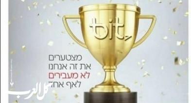 هبوعليم يفوز بمسابقة Challenger Awards