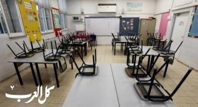 المعارف تعلن عن إلغاء امتحانات الميتساف