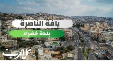كورونا| يافة الناصرة بلدة خضراء