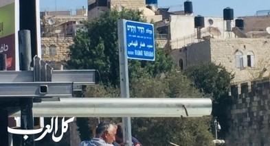 مقدسيون: تغيير اسماء شوارع في منطقة باب العامود
