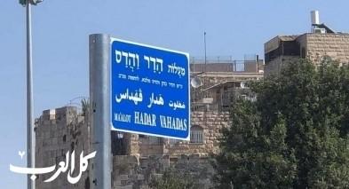 بلدية القدس تقدم على تغيير إسم باب العامود
