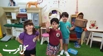 باقة: روضات العدن تستقبل الأطفال بصورة مميزة