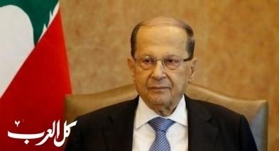 عون يؤكد لبومبيو تمسك لبنان بحقوقه وسيادته