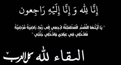 الناصرة: وفاة زهير سليم مناصرة (الوحش) (ابو سليم)