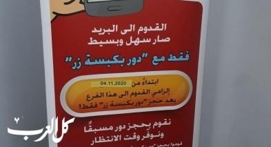 اختيار بريد ام الفحم للمشاركة في تجربة قطرية