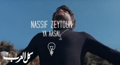"""ناصيف زيتون يطلق اغنية جديد """"يا عسل"""""""