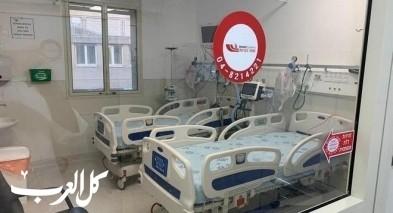 صورة وضع أقسام الكورونا في مستشفيات الناصرة