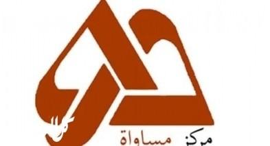 مساواة يطالب برفع حجم الميزانيات للعرب