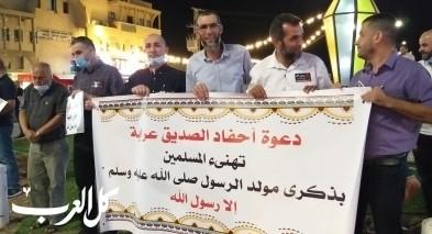 عرابة تتظاهر احتجاجا على الاساءة لرسول الله محمد (ص)