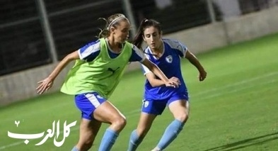 منتخب اسرائيل للفتيات يواجه جورجيا
