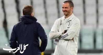 يوفنتوس يأمل تعافي ليوناردو بونوتشي قبل مواجهة برشلونة