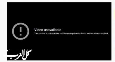 بعد توجه عودة: يوتيوب تحجب أغنية مسيئة للرسول