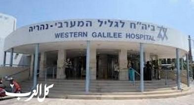 مستشفى الجليل: وفاة امرأة (31 عامًا) بالكورونا