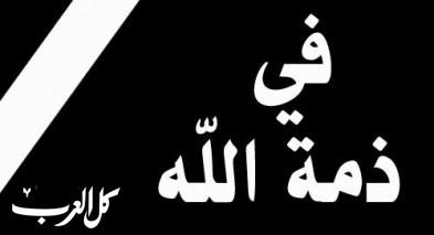 الحاجة فاطمة أبو سرية من يافة الناصرة في ذمة الله