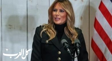 ميلانيا تنصح ترامب بالاعتراف بالخسارة