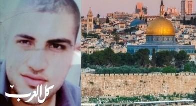 القدس: فقدان آثار الشاب سامح عمله