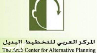 """العربي للتخطيط البديل: تجميد """"أجزاء"""" من كامينيتس"""