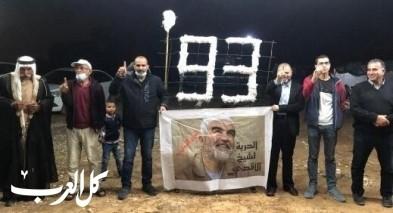 العراقيب: إيقاد شعلة اليوم الـ93 لدخول الشيخ صلاح