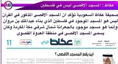 كاتب سعودي: الأقصى موجود شمال شرق مكة!