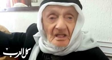 شفاعمرو: وفاة المعمّر الحاج جبر أبو السرايا