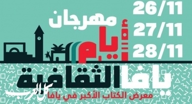 السرايا يعلن عن إنطلاق أيام يافا الثقافية
