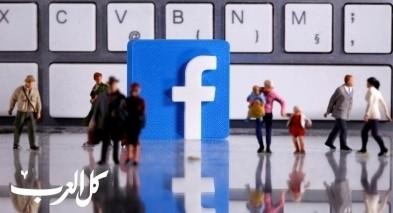 ثغرة تسمح بالتجسس بفيسبوك ماسنجر !