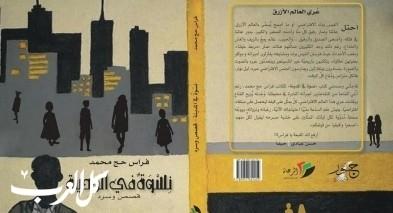 نسوة في المدينة للكاتب فراس حج محمد